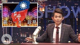 【博恩夜夜秀】六都Top5 最ㄅㄧㄤˋ政見