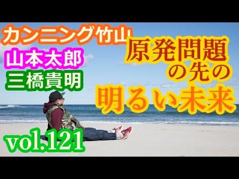 三橋 山本太郎
