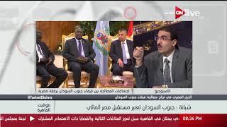 بتوقيت القاهرة ـ د. أيمن شبانة: اعتماد أبناء جنوب السودان على مياه نهر النيل لأغراض الزراعة 1%