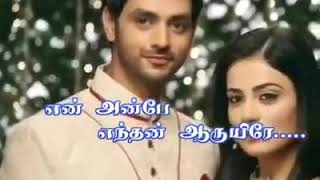 Urave uyire - en anbe enthan Aaruyire song with lyrics