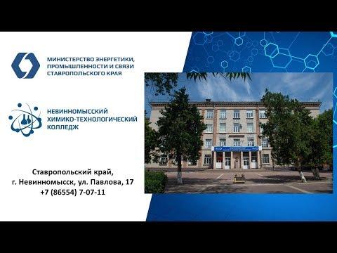 Невинномысский химико-технологический колледж