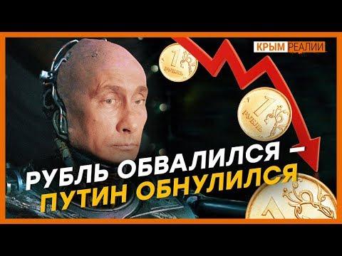 Хотят ли крымчане «обнулить» Путина | Крым.Реалии ТВ | 12+