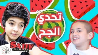 تحدي الجح اول واحد يخلص !! # صلوح جاب العيد 😱😂😂 ( لا يفوتكم )