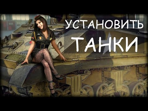 Как установить World Of Tanks в 2019 году и начать играть?
