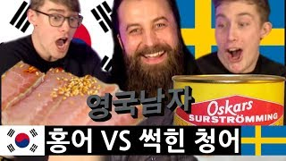 FERMENTED SEAFOOD BATTLE: 🇰🇷KOREA vs 🇸🇪SWEDEN!! (worst smelling food in the world!?)
