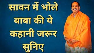 सावन में भोले बाबा की ये कहानी जरूर सुनिए.... @Pandit Pradeep Ji Mishra Sehore Wale