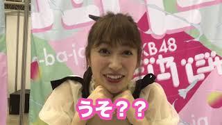7/8(日)幕張 吉田朱里 第6部【1S動画会】 AKB48 51stSg「ジャーバージャ」【劇場盤】 以前Twitterにも載せましたが YouTubeにも載せておきます。 なので...
