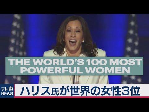 2020/12/09 フォーブス「世界のパワフルな女性」にハリス氏。小池都知事の名前も(2020年12月9日)
