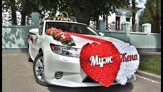 Красивая свадьба в Иванове