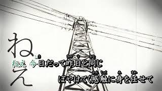 【ニコカラ】朝を呑む〔Off Vocal〕<バルーン×初音ミク>