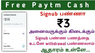 New Free Paytm Cash Earning App 2020 Tamil | Instant Payment With Live Payment Proof | Explain Tamil
