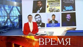 """Выпуск программы """"Время"""" в 21:00 от 01.12.2019"""