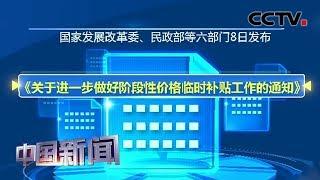 [中国新闻] 国家发改委等六部门:价格临时补贴标准阶段性提高1倍   CCTV中文国际