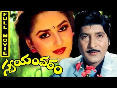 Swayamvaram Full Movie