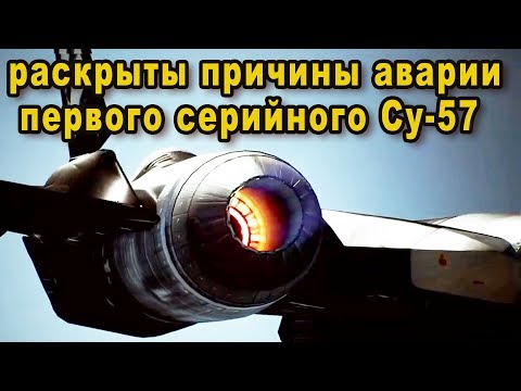 Срочно раскрыты причины крушения истребителя Су 57 первого серийного для ВКС России видео