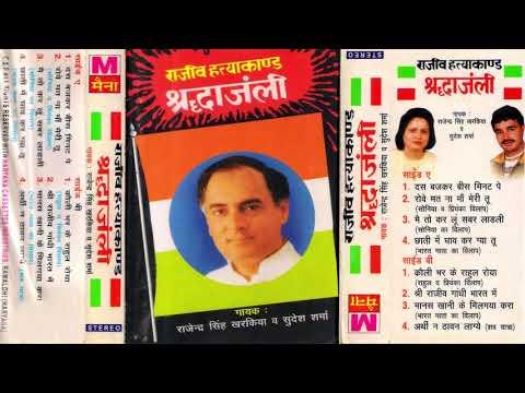 राजीव हत्याकांड श्रद्धांजलि | Rajeev Hatyakand Sharadhanjali | Rajendra Singh Kharkiya | Maina Audio
