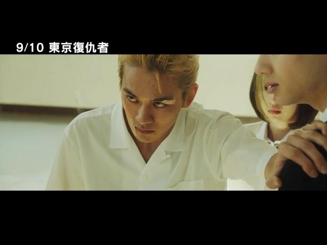 《東京復仇者 Tokyo Revengers》電影預告_9/10逆天改命