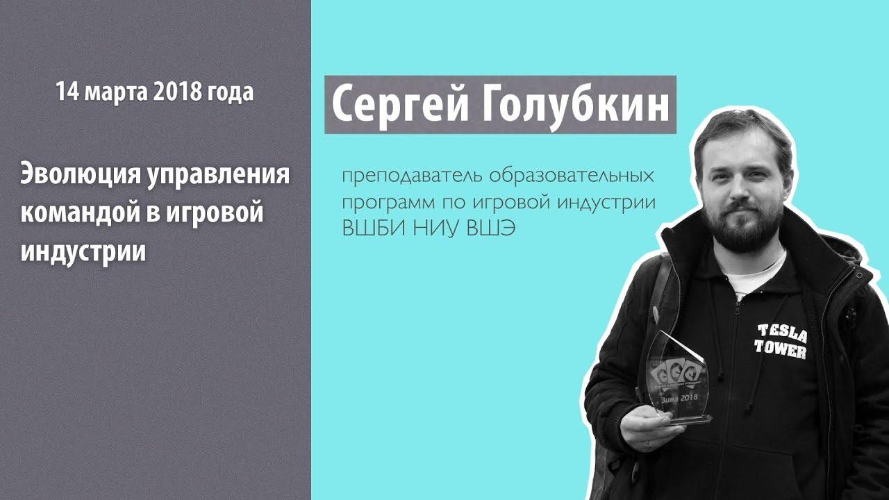 Сергей Голубкин: «Эволюция управления командой в игровой индустрии»