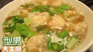 【主廚教你做】鮮蝦餛飩湯