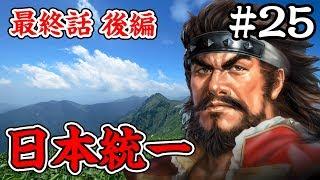 武田家打倒、そして念願の日本統一へ! 四国の海賊・村上水軍編 #25【信長の野望大志】