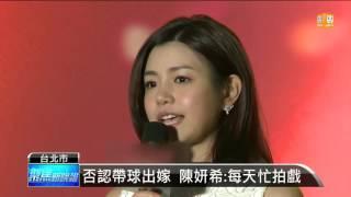 藝人陳妍希出席代言活動,當然焦點全擺在7月19號將在北京舉辦的婚禮上,...
