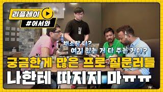[어서와 한국은 처음이지 16화] 두근두근! 친구들의 마지막 식사는?