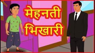 क्या इंसानियत बाकी है ? Hindi Cartoon Story for Kids | Moral Stories for Children | हिन्दी कार्टून