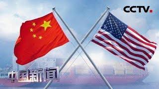 [中国新闻] 中美经贸摩擦 美多名议员批评对中国加征关税 | CCTV中文国际