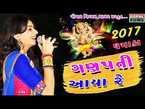 ગણપતી આયા રે || Kinjal Dave || Ganapati Special New Hit  Song