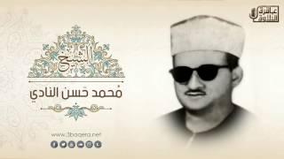تحميل سورة مريم بصوت الشيخ محمد رفعت mp3