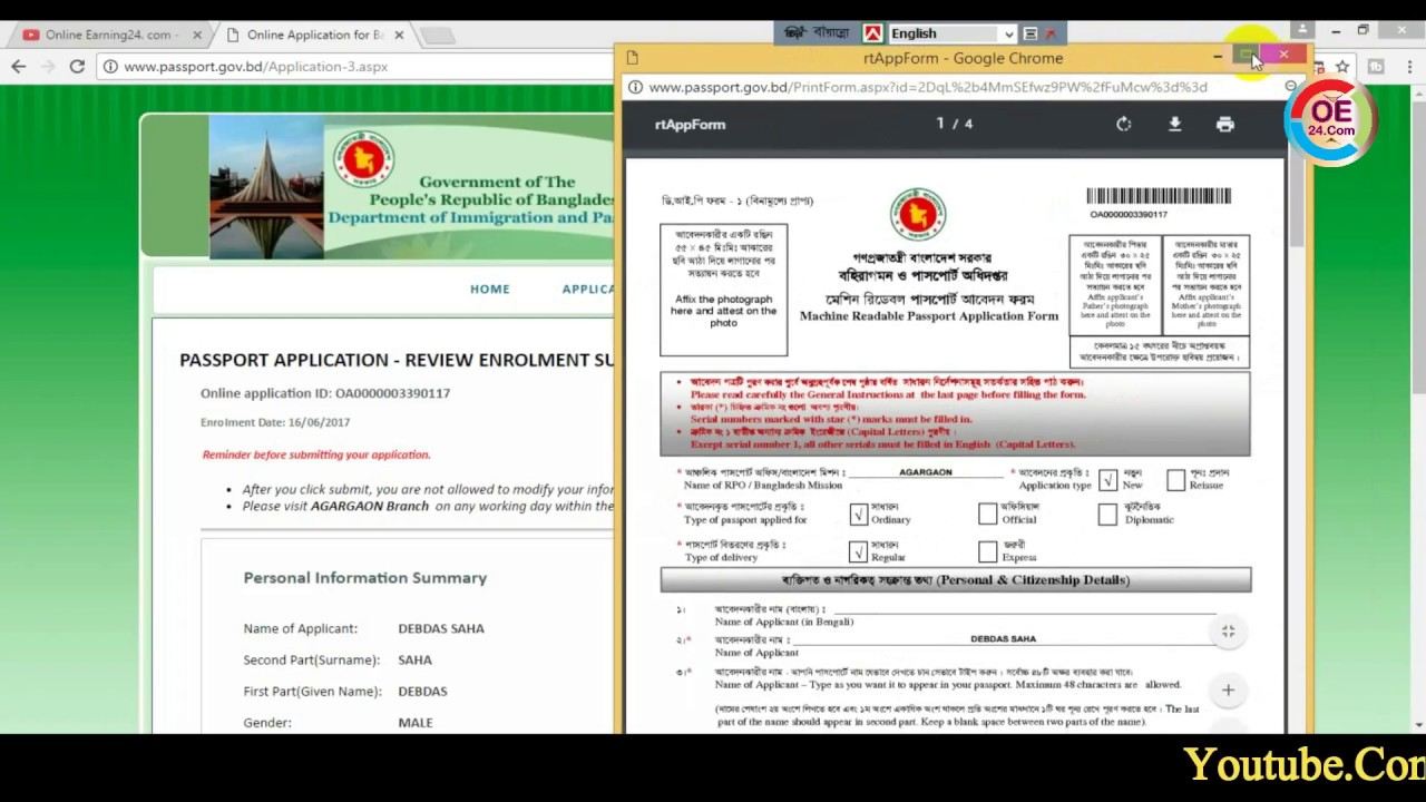 Online mrp passport form bangladesh online earning24 com youtube online mrp passport form bangladesh online earning24 com falaconquin