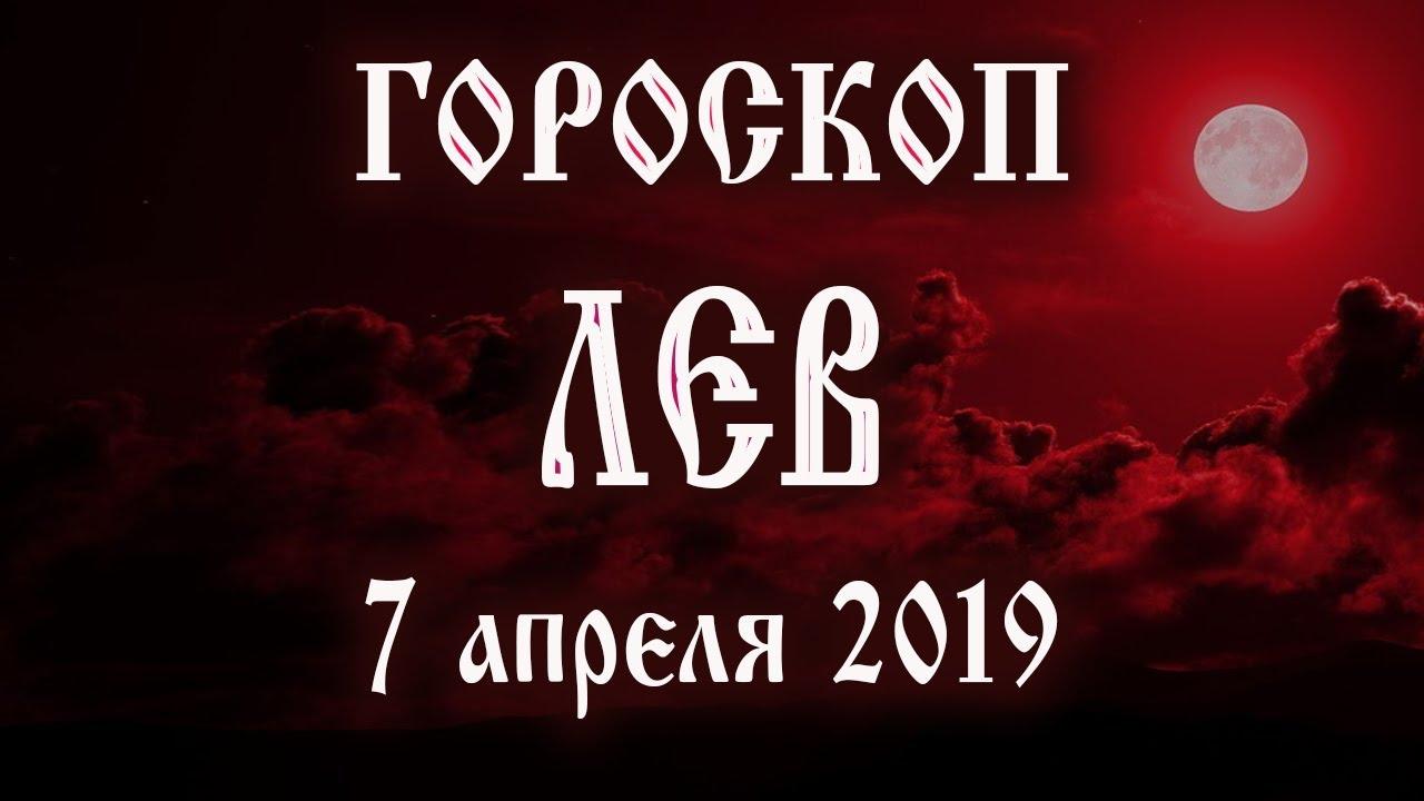 Гороскоп на сегодня 7 апреля 2019 года Лев ♌ Что нам готовят звёзды в этот день