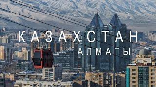 Казахстан. Алматы - почему русские уезжают, казахский язык и грязный воздух
