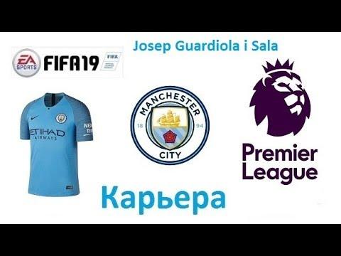 FIFA 19   Карьера за Manchester City Football Club #1