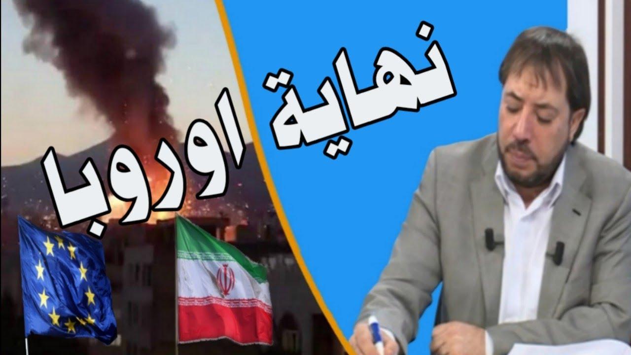 المنادي ابو علي الشيباني متى تكون نهاية أوروبا وضرب ايران+ لماذا سمي الامام بالقائم+كورونا رحمةونقمة