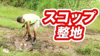 スコップで整地【リアルマイクラ!?】練習場の水溜りを埋める マック堺