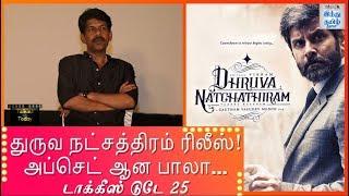 dhuruva-natchathiram-to-release-director-bala-upset-talkies-today-epi-25-hindu-tamil-thisai