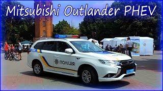 Поліцейський Mitsubishi Outlander PHEV