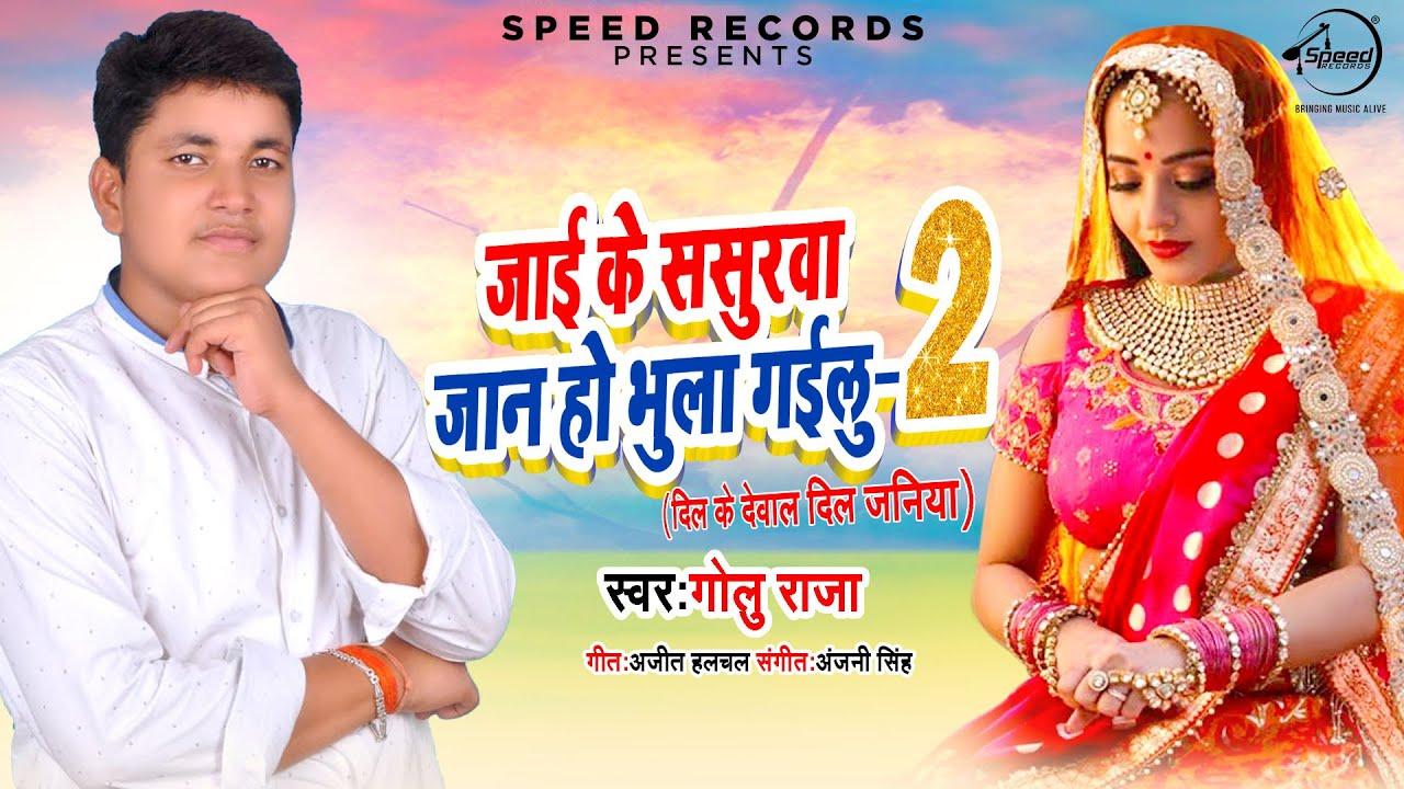 जाई के ससुरवा जान हो भुलाई गइलु 2 | #Golu Raja | Jai Ke Sasurwa Jaan Ho Bhula Gailu | #Bhojpuri Song