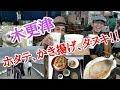 【木更津】 千葉県木更津に旅行、昼飯に網焼き! の動画、YouTube動画。