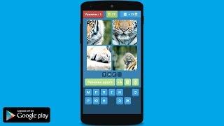 Угадай животных по фрагментам | Gameplay Video