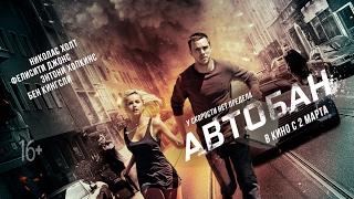 Автобан / Collide официальный трейлер, русский