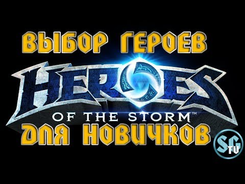видео: heroes of the storm - ГЕРОИ ДЛЯ НОВИЧКА В ИГРЕ