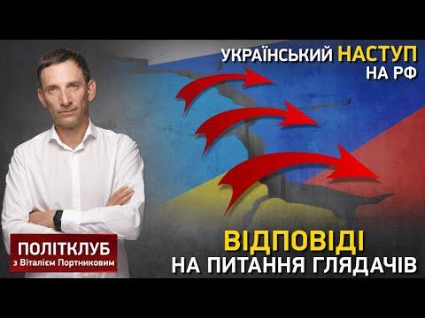 Український наступ на