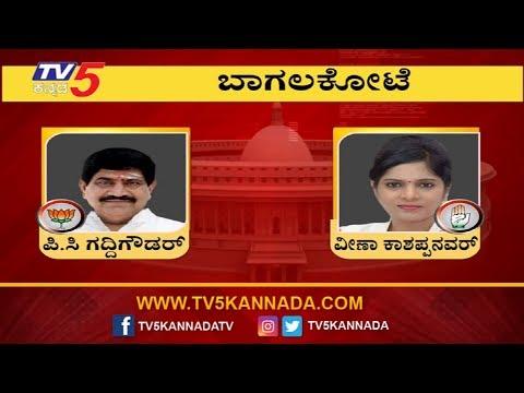 Bagalkot Lok Sabha Exit Poll 2019   PC Gaddigoudar VS Veena Kashappanavar   TV5 Kannada