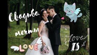 Свадьба мечты своими руками - Nesterushi_wedding