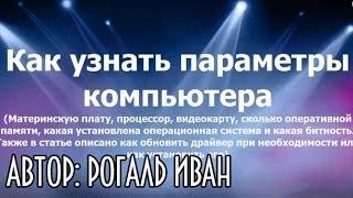 Как узнать параметры компьютера(ЗАХОДИ НА МОЙ САЙТ: http://otvano.ru/ Всем привет! В этом обучающем видео мы с вами узнаем, как узнать параметры..., 2014-04-29T20:52:27.000Z)