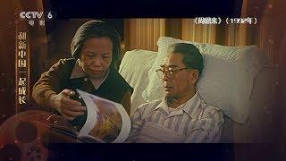 新中国一起成长——1992年《周恩来》【中国电影报道 | 20190825】