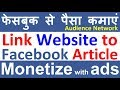How to Monetize with Facebook ads/ Audience Network (Instant Articles configuration)