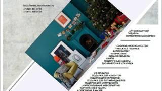 видео новогодние корпоративные подарки
